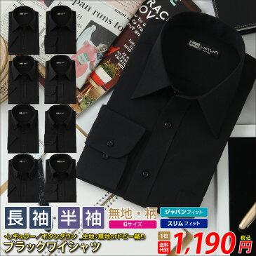 【ブラック】 【ワイシャツ】 【WAWAJAPAN】 【男性】 【年中】 【生地柄】 【黒】 【S〜4L】 BLシリーズ