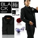 10タイプから選べる!メンズ長袖ワイシャツブラックワイシャツ・ジャパンフィット(標準体型)ブラックシャツ・黒シャツ・Yシャツ・カフェ・ユニホーム・制服・結婚式・二次会・発表会・舞台に!