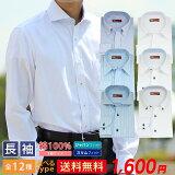 ワイシャツ 長袖 形態安定加工 給水速乾 綿100% 12種類から選べる ホリゾンタル 白 青 メール便送料無料