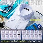 白無地オシャレシャツ5枚セット!半袖!白シャツ規定があってもオシャレを楽しめる白無地ワイシャツ半袖ワイシャツスリムサイズ・白・ブランドシャツ・フォーマル・カッターシャツメンズシャツ【コンビニ受取対応商品】