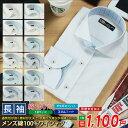 長袖 ワイシャツ メンズ 形態安定加工 給水速乾 綿100%...