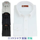 ワイシャツ 半袖 長袖 形態安定 ノーアイロン ニットシャツ ビジネス ホワイト グレー ブルー ブラック ボタンダウン テレワークに最適 NTシリーズ メール便送料無料