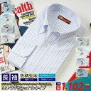 ワイシャツ 長袖 形態安定 15種類から選べる ブルーストライプ RBシリーズ