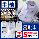 8種類から選べる!半袖ワイシャツ5枚組セットスリムタイプ(細身体型)・半袖シャツ・カッターシャツビジネス・Yシャツカフェ・ユニホーム白シャツブランドシャツメンズシャツ・結婚式・バーテン