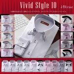 ビビッドスタイルシャツ,10種,ワイシャツ,ドレスシャツ