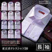 ワイシャツ ワイド・クレリック・ダブルカフス・ワイシャツ・ タキシード ウイング カッターシャツ モーニングドレスコード・ブラックタイ コンビニ