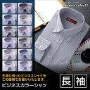 楽天ワイシャツ 長袖 メンズ クールビズ ビジネス カッターシャツ ストライプ シャツ 12種類から選べる カジュアル