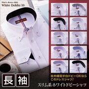 ワイシャツ カッターシャツ・ホワイトドビードレスシャツ ビジネス ユニホーム シャツブランドシャツメンズシャツ・ バーテン コンビニ