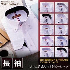 スリムサイズ!選べるワイシャツ・Yシャツこだわりデザイン!ホワイトドビーに拘った商品オシャ...
