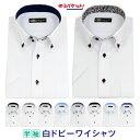 ワイシャツ 半袖 形態安定 スリム 標準体 ボタンダウン 10種類から選べる S,M,L,LL,3L,4L URシリーズ メール便送料無料