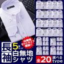 楽天ワイシャツ 長袖 メンズ 白無地 5枚 セット 14サイズ カッターシャツ クールビズ ビジネス フォーマル