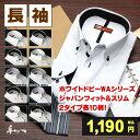 ワイシャツ 長袖 メンズ ホワイト ドビー カッターシャツ クールビズ 10種類から選べる スリムタイプ ビジネス 白ドビー