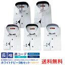 送料無料 ワイシャツ 長袖 5枚セット スリム 形態安定 標...