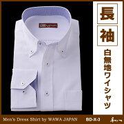 ワイシャツ ジャパンフィット・ボタンダウン ストライプ コンビニ