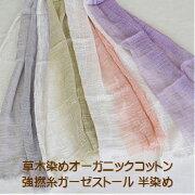 オーガニックコットン強撚糸ガーゼマフラー半染め4色