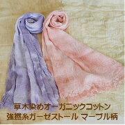 オーガニックコットン強撚糸ガーゼマフラーマーブル柄4色