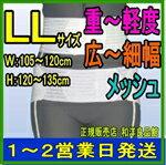 コルセット 骨盤ベルト 涼しい 通気性あり 大きいサイズ ぎっくり腰 ギックリ腰 日本製 国産 腰サポーター 介護 運転 防止 男性用 メンズ 女性用 レディース 男女兼用