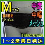 コルセット 腰痛ベルト 涼しい 通気性あり 小さいサイズ ぎっくり腰 ギックリ腰 日本製 国産 腰サポーター 介護 運転 防止 男性用 メンズ 女性用 レディース 男女兼用
