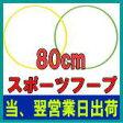 スポーツフープ 80cm 【フラフープ】【一流工場生産のライテック社(M-net)(エムネット)(LITEC)】DF043