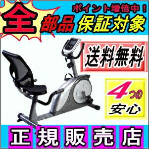 【全部品対象保証】リカンベントバイク エアロバイク マグネットバイク DK-8604R ダイコウ DAIKOU 大広 フィットネスバイク ポイント2倍 リハビリ コンパクト ダイエット 静音 家庭用 格安 静か 防音 背もたれ 激安 02P03Dec16