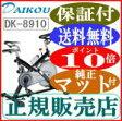【ポイント10倍】DK-8910【純正マット付】【送料無料】【送料込】【保証付】スピンバイク【大広】【ダイコウ】【DAIKOU】インドアサイクル スピンサイクル 02P03Dec16