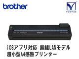 Brother PocketJet PJ-673 A4サーマルモバイルプリンター 無線LANモデル iOSアプリ対応【中古】