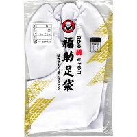 日本製福助足袋のびる綿キャラコなみ型さらし裏白足袋