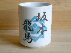 美味しいお茶を!!2010年 大河ドラマ坂本竜馬 湯呑み