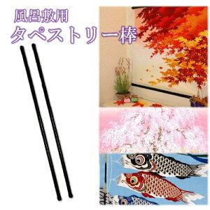 タペストリー 鯉のぼり ひな祭り