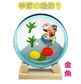 【夏飾り置物】季節の輪飾り金魚