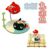 夏置物金魚鉢和柄丸金魚2匹