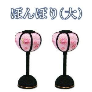 ひな祭り ボンボリ ぼんぼり 桃の節句 コンパクト ディスプレイ ディスプレー インテリア リュウコドウ
