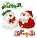 和雑貨で楽しむクリスマス【 クリスマス 置物 】 クリスマス おじゃみ お手玉 ★ スノーマン サ...