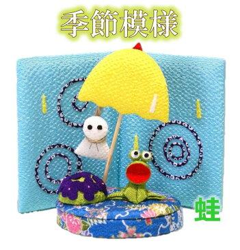 【 カエル 置物 】 季節模様 6月 蛙 [ 梅雨 飾り ちりめん ]