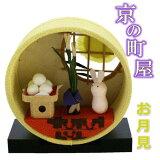 【飾り置物】京の町屋★お月見