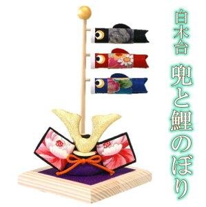 【 端午の節句 飾り 置物 】白木台 兜と鯉のぼり [ 鯉のぼり こいのぼり 端午の節句 子供…