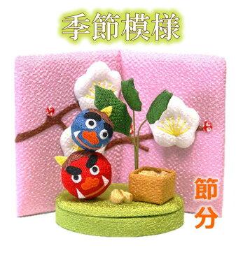 【 節分 飾り 置物 】季節模様 2月 節分 豆まき 鬼 おたふく