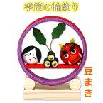 【 節分 飾り 置物 】季節の輪飾り 豆まき
