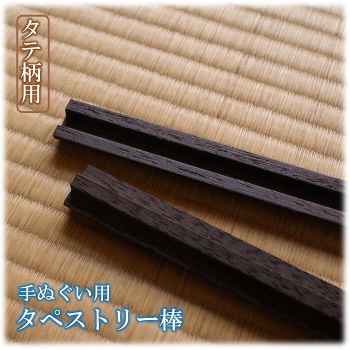 手ぬぐい タペストリー 棒 木製 木(縦柄用) てぬぐい タペストリー棒 掛け軸 壁掛 タペストリー棒 タペストリー 棒 手拭い