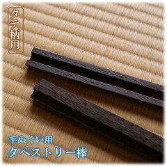 ■選べるキャップ式&ひも式■定形外対応400円手ぬぐい タペストリー 棒 tapestry tenugui tenu...