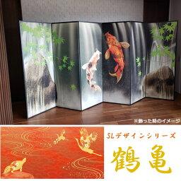 国産 日本製 送料無料 6尺6曲 屏風SLデザインシリーズ 鶴亀 強くて丈夫 送料無料 代引き手数料無料