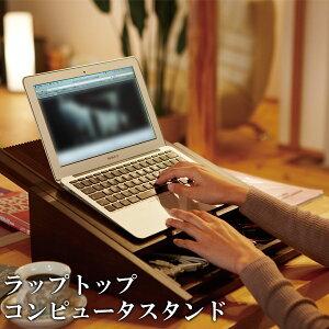 日本製 ラップトップコンピュータスタンド<2型>送料無料 ※北海道 沖縄 離島除く 代引き手数料無料 パソコンスタンド PC周りの収納 ノートパソコン台 コード収納 テーブル