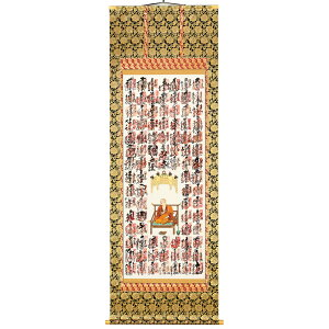 Hanging scroll hanging scroll delivery stamp Shikoku 88 places finish Free nationwide free shipping COD fees