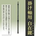 Jizaikagi01