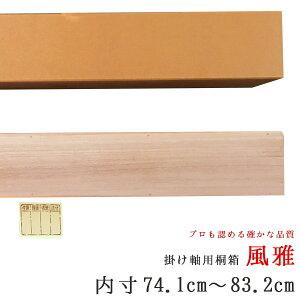 Hanging scrolls hanging scrolls (Kakubiki for storing hanging scrolls) Miyabi Inner dimension 74.1 cm 83.2cm Wooden box with tato box