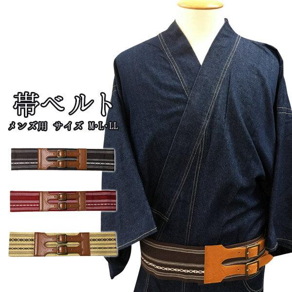 帯帯ベルトメンズ角帯ベルト綿献上3色茶赤からし着物ベルトカジュアル男性紳士着物用帯
