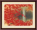 絵画 川端 龍子 龍子 額飾り F6サイズ 滝に紅葉 受注生産品 全国送料無料 代引き手数料無料