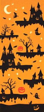 [廃番 気音間]手ぬぐいタウン オブ ゴースト(ハロウィン かぼちゃ おばけ こうもり)日本手拭い(てぬぐい)
