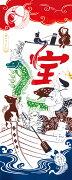 【メール便送料無料♪】[気音間]手ぬぐい十二支宝船日本手拭い(てぬぐい)【冬・未・動物・干支】手ぬぐい専門店「わざっか本舗」
