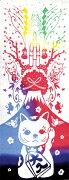 【手ぬぐい・メール便送料無料対象商品♪】[和布華(わふか)]初夢まねき猫【日本手拭い(てぬぐい)・お正月飾り・縁起物・猫(ねこ)・富士山・門松】手ぬぐい専門店「わざっか本舗」